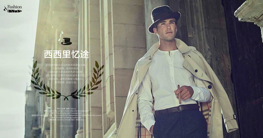 Patrick Kafka for Esquire China